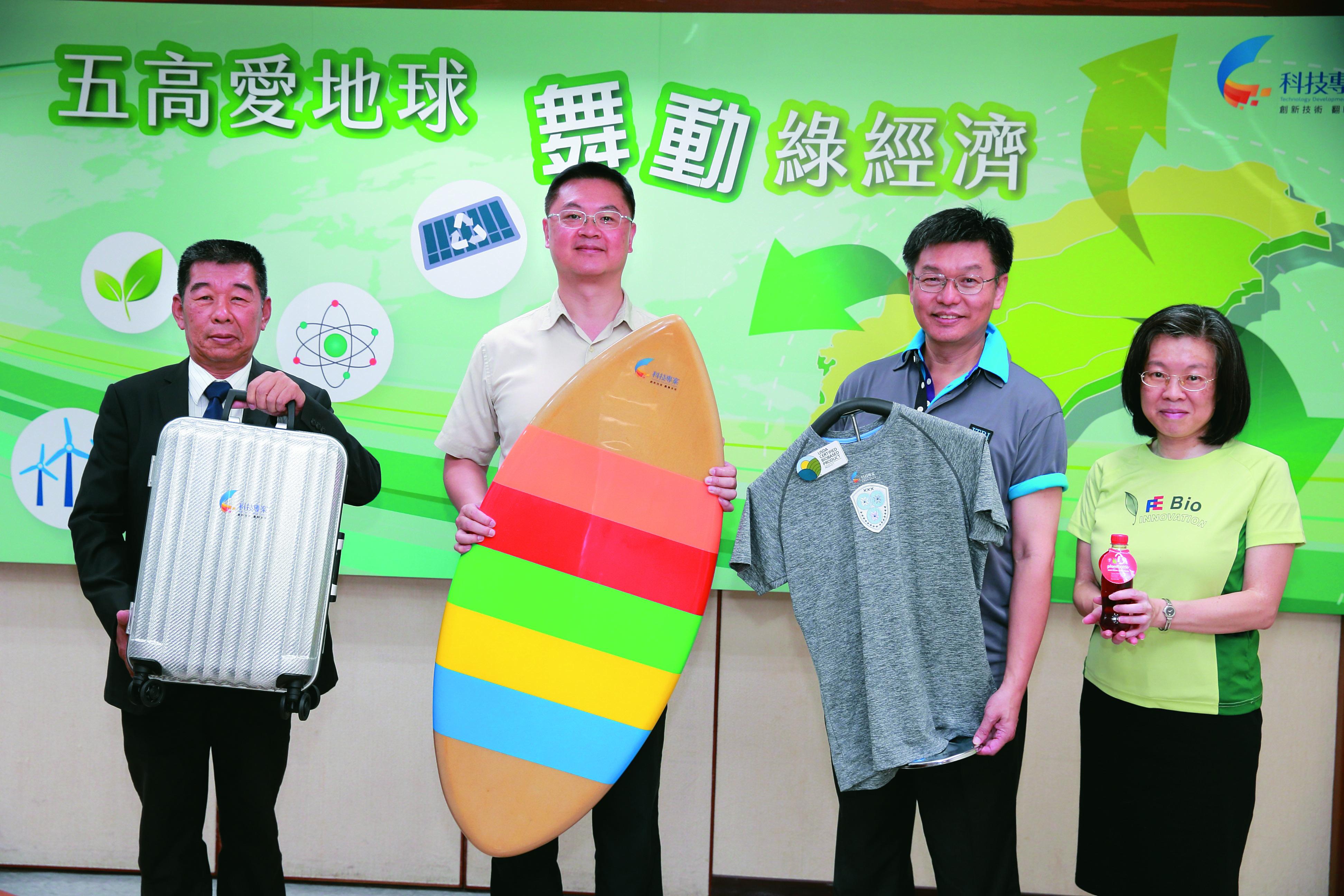 堅硬質輕的行李箱、堅固耐用的衝浪板、吸濕排汗又柔軟的運動衫,以及安全環保不漏氣的可樂瓶,都是科技專案所研發的環境友善材料,所製成的綠色產品。