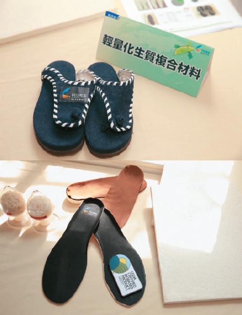 將環境友善材料用於製鞋,並且取代塑膠等會危害環境的產物,有助於強化台灣製鞋產業的競爭優勢。