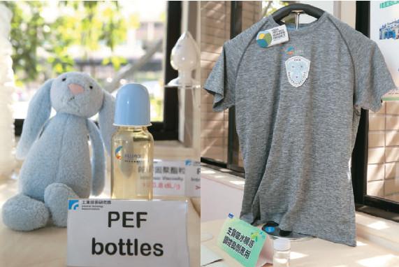 利用PEF生質聚酯材料所製成的各種產品,包含具有吸濕排汗、涼感及發熱等功效的機能服飾及瓶子等,可取代原有的聚酯材料並充分達到節能減碳的目的。