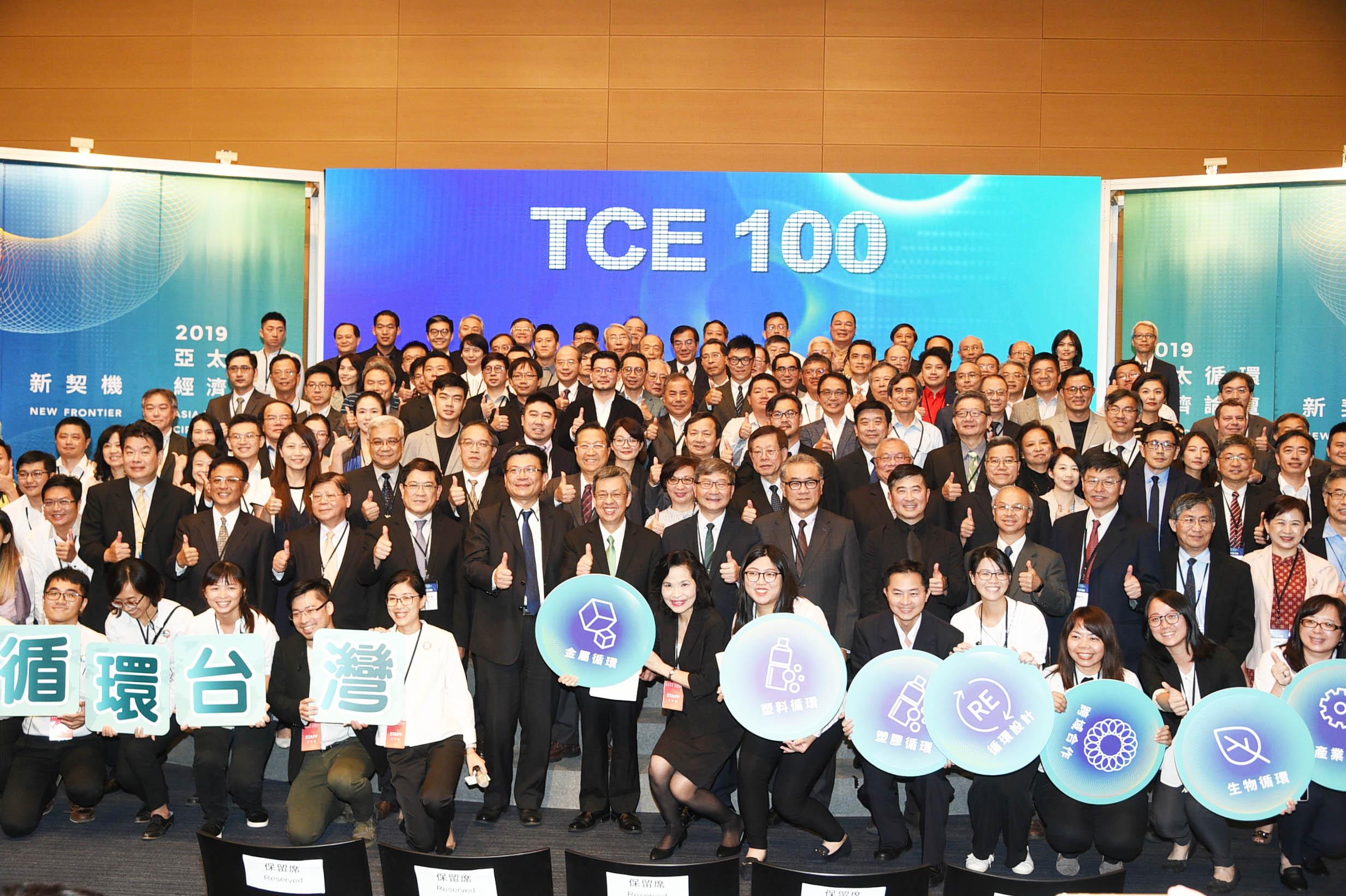 促進產業循環共生,首屆「亞太循環經濟論壇」邀請業界代表針對供應鏈、供應提出專業見解,百家廠商組成「臺灣循環經濟大聯盟」, 為臺灣加值加分。